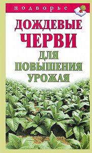 Виктор Горбунов -Дождевые черви для повышения урожая