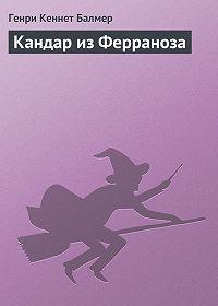 Генри Кеннет Балмер - Кандар из Ферраноза