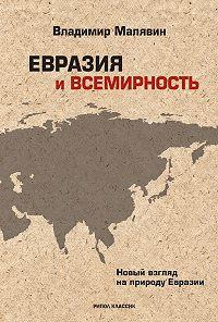 Владимир Вячеславович Малявин -Евразия и всемирность. Новый взгляд на природу Евразии
