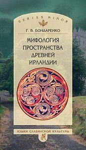Григорий Бондаренко -Мифология пространства древней Ирландии