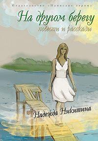 Надежда Никитина - На другом берегу (сборник)