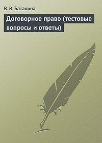 В. В. Баталина -Договорное право (тестовые вопросы и ответы)