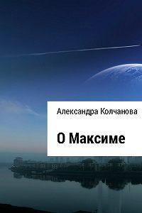 Александра Колчанова -О Максиме