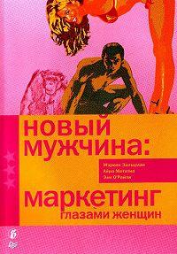 Мэриан Зальцман -Новый мужчина: маркетинг глазами женщин