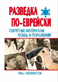 Петр Люкимсон -Разведка по-еврейски: секретные материалы побед и поражений