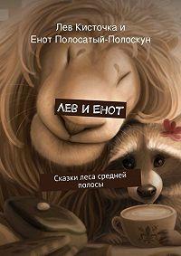 Марина Сухарева -Лев иЕнот. Сказки леса средней полосы