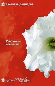 Светлана Демидова -Рубиновая верность