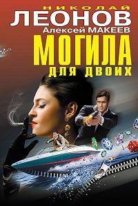 Николай Леонов -Могила для двоих (сборник)