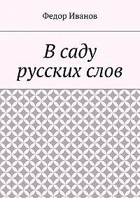 Федор Иванов -В саду русских слов