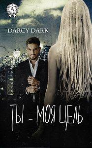 Dark Darcy -Ты – моя цель