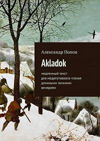 Александр Попов -Akladok