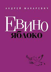 Андрей Вадимович Макаревич -Евино яблоко (сборник)