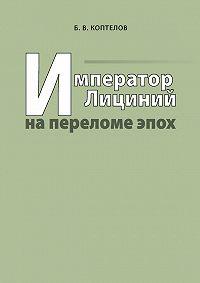Борис Коптелов -Император Лициний на переломе эпох
