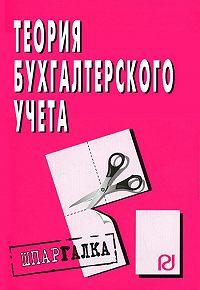 Коллектив Авторов - Теория бухгалтерского учета: Шпаргалка