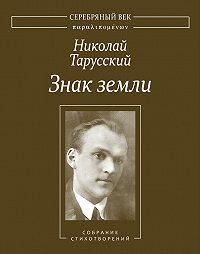 Николай Тарусский, А. Соболев, Владислав Резвый - Знак земли. Собрание стихотворений