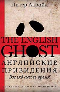 Питер Акройд -Английские привидения