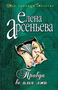 Елена Арсеньева -Правда во имя лжи