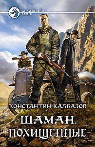 Константин Калбазов -Шаман. Похищенные