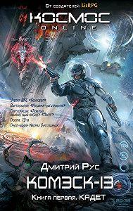 Дмитрий Рус - Комэск-13. Книга 1. Кадет