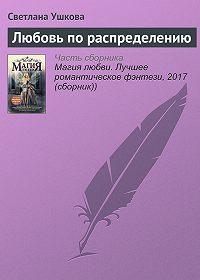 Светлана Ушкова -Любовь по распределению