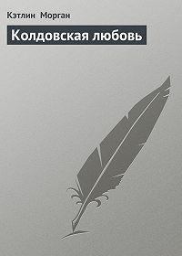 Кэтлин Морган - Колдовская любовь