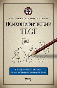 Алена Либина, Александр Либин, Виктор Либин - Психографический тест: конструктивный рисунок человека из геометрических форм