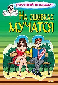 Стас Атасов - На ошибках мучатся