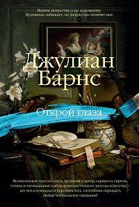 Джулиан Барнс -Открой глаза (сборник)