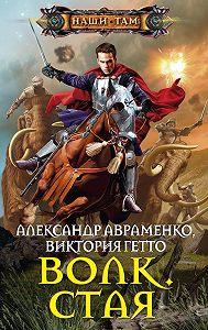 Александр Авраменко, Виктория Гетто - Волк. Стая