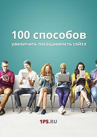 1PS.RU -100 способов увеличить посещаемость сайта