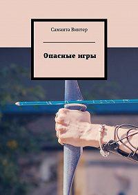 Саманта Винтер -Опасные игры
