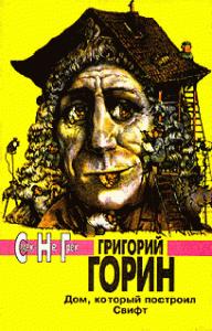 Григорий Горин -Ёжик