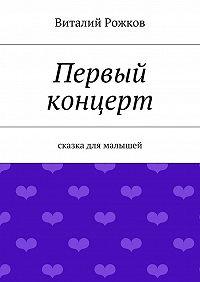 Виталий Рожков -Первый концерт. Сказка для малышей