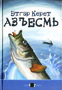 Этгар Керет -Азъесмь