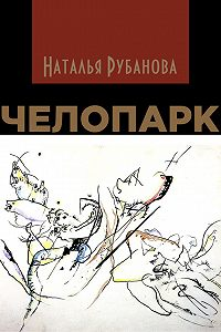 Наталья Рубанова -Челопарк