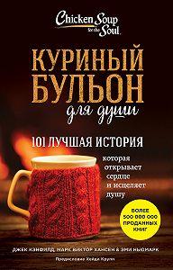 Марк Виктор Хансен -Куриный бульон для души. 101 лучшая история