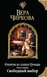 Вера Чиркова - Свободный выбор