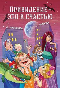 Ольга Колпакова, Светлана Лаврова - Привидение – это к счастью
