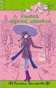 Ксения Беленкова -Улыбка ледяной царевны