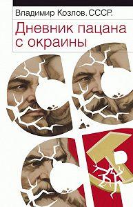 Владимир Владимирович Козлов -СССР: Дневник пацана с окраины