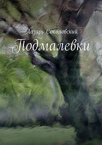 Лазарь Соколовский -Подмалевки