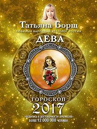 Татьяна Борщ -Дева. Гороскоп на 2017 год