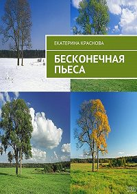 Екатерина Краснова -Бесконечная пьеса