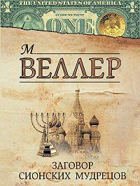 Михаил Веллер -Заговор сионских мудрецов (сборник)
