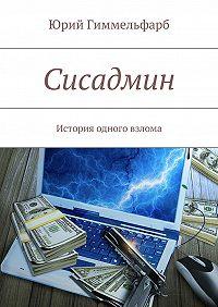 Юрий Гиммельфарб - Сисадмин