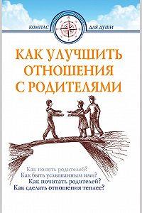 Дмитрий Семеник -Как улучшить отношения с родителями