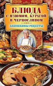 Г. М. Треер -Блюда с изюмом, курагой и черносливом