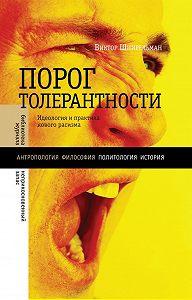 Виктор Шнирельман -«Порог толерантности». Идеология и практика нового расизма