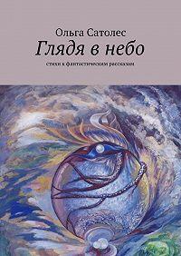 Ольга Сатолес - Глядя внебо