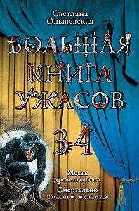 Светлана Ольшевская - Месть древнего бога